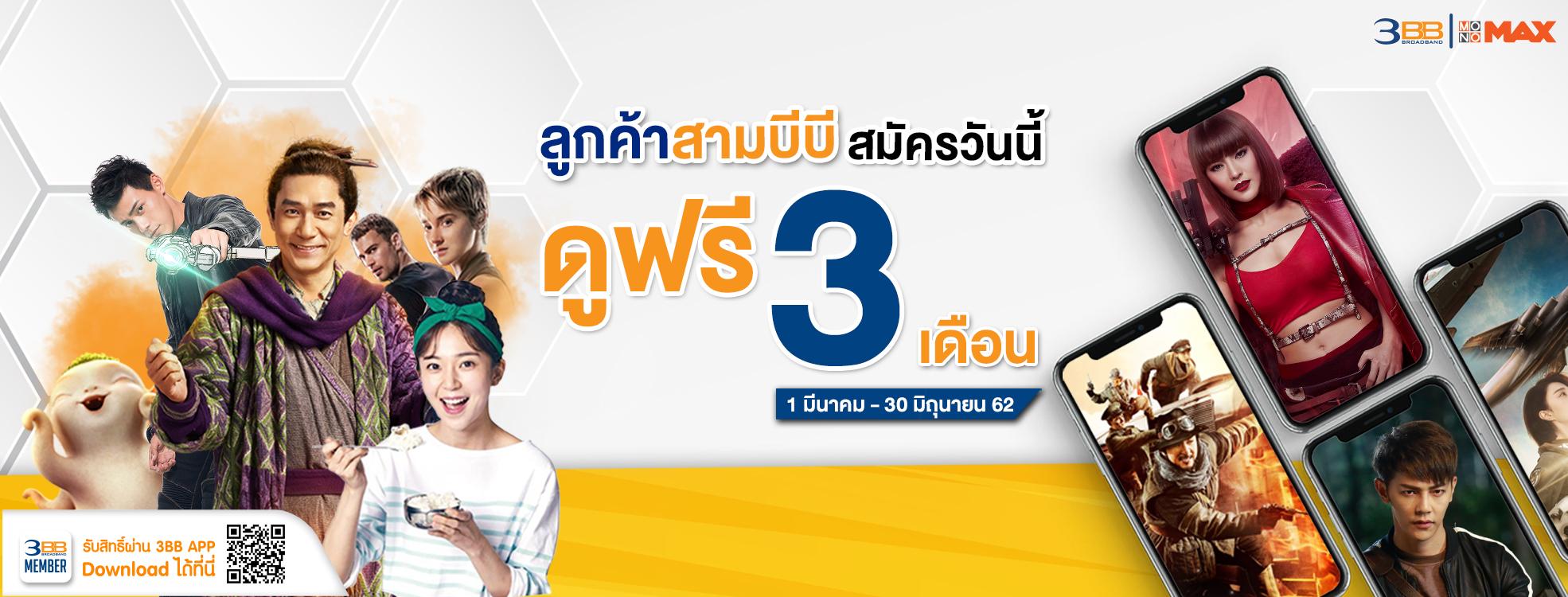 250 baht Free 3 Month